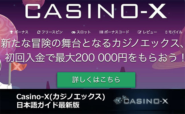 casino X詳細7-1