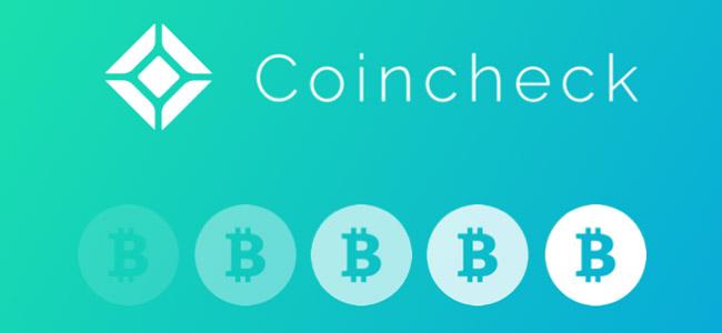 coincheck詳細1