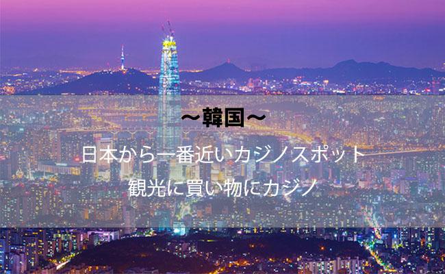 韓国カジノ一覧