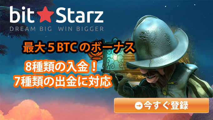 bitstarz詳細1