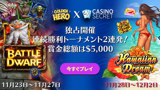 casinosecret-news