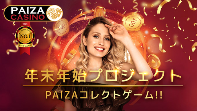 paiza-news