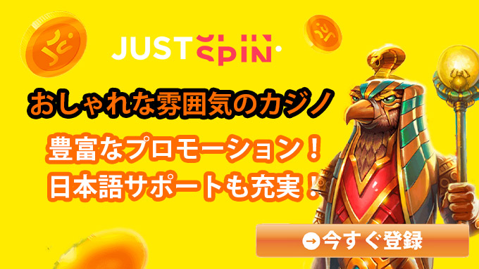 justspin詳細1
