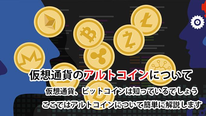 ビットコイン アルトコイン1