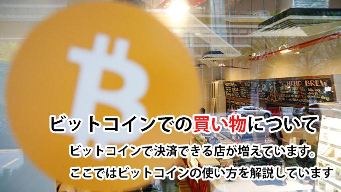 ビットコイン 買い物1