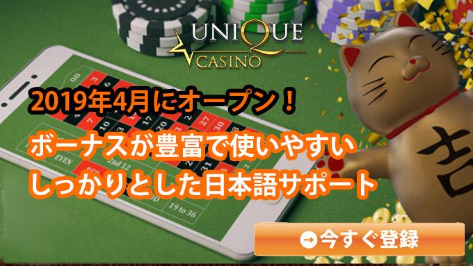 ユニークカジノ詳細1
