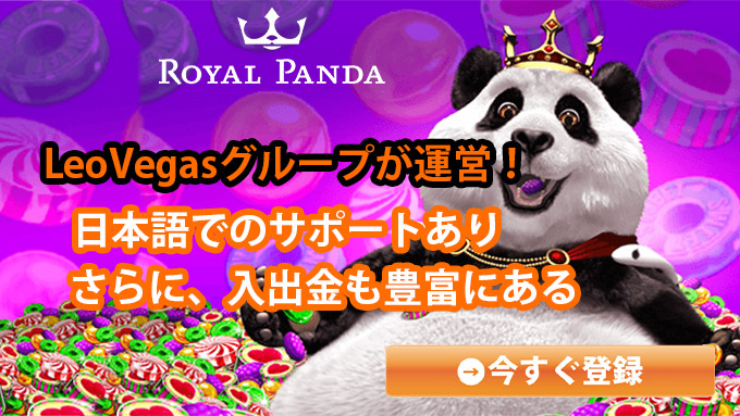 RoyalPanda詳細1