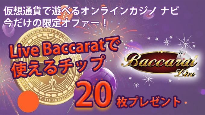 bitcasino20