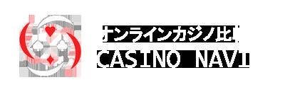 【最新】オンラインカジノ ナビ|カジノ徹底比較サイト