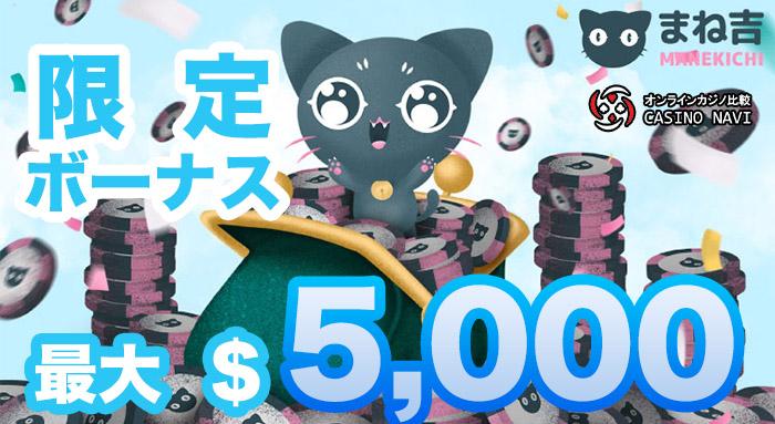 manekichi5000