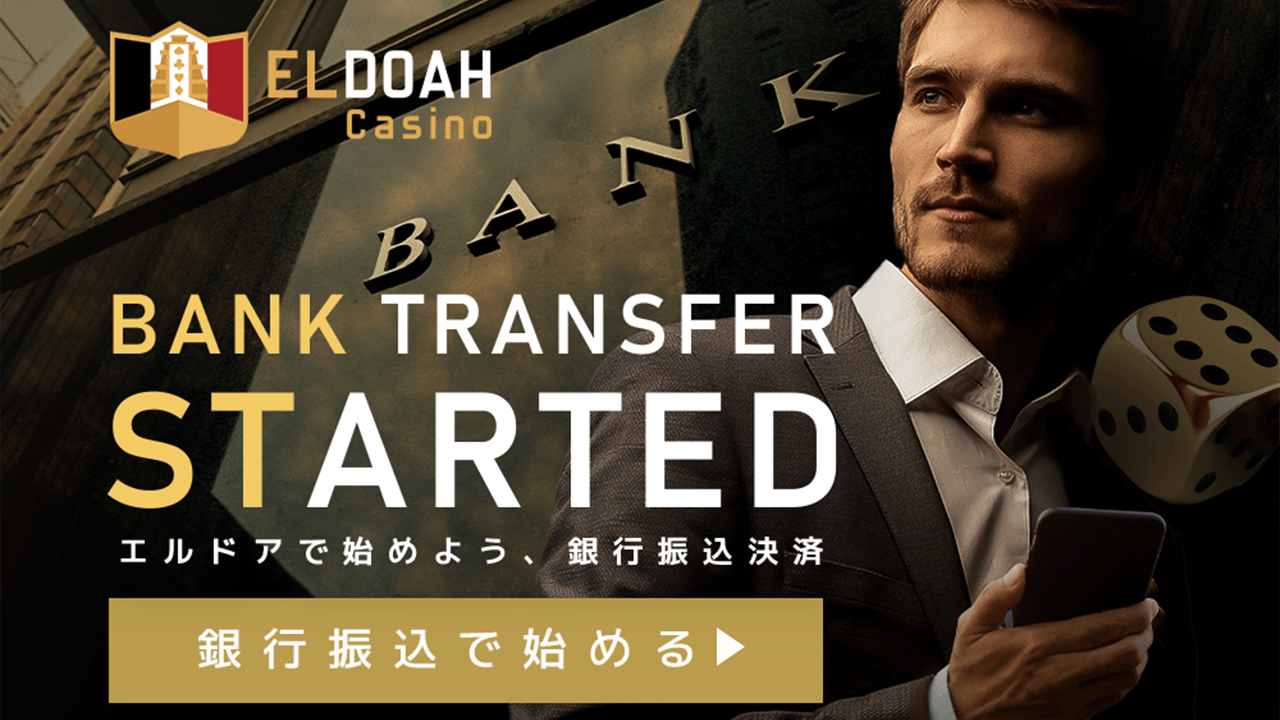 eldoahcasino-bank